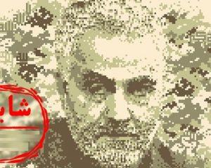 Şayiələr və həqiqətlər: General Süleymaninin qızının vətəndaşlığı…!!??