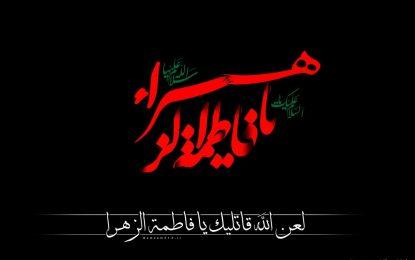 Əyyami-Fatimə (s.ə) əzadarlıqlarının hikməti