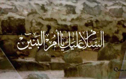 Həzrət Abbasın (ə) anası Ümmül Bəninin (s.ə) vəfat günüdür