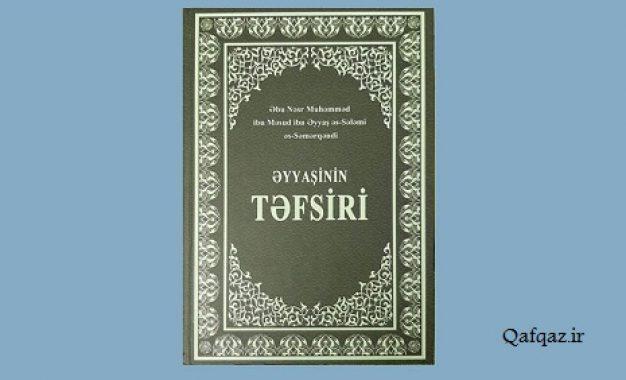 Ən qədim Quran təfsirlərindən biri azərbaycanca tərcümə olunub / FOTO