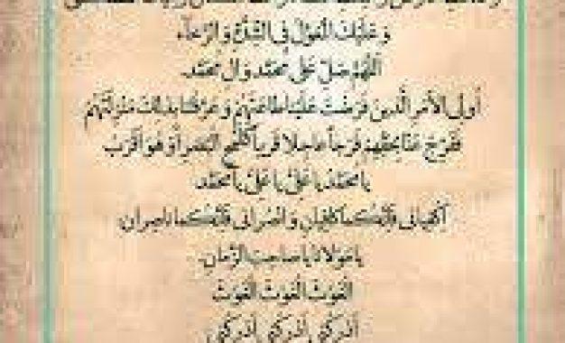 İmam Zamanın (ə) duası Fərəci