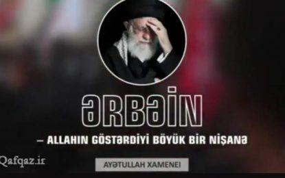 Ərbəin – Allahın göstərdiyi böyük bir nişanə   Ayətullah Xamenei (VİDEO)