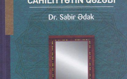 انتشار کتاب «رحمت نبوی خشونت جاهلی» در باکو
