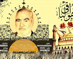 بزرگداشت هفتمین سالگرد ارتحال رهبر فقید حزب اسلام آذربایجان در تبریز برگزار خواهد شد