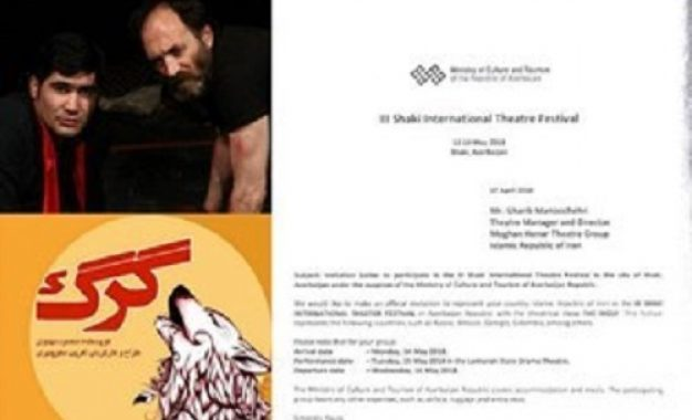 از سوی گروه تئاتر مغان هنر پارس آباد؛ اجرای نمایش «گرگ» در فستیوال بین المللی شکی آذربایجان