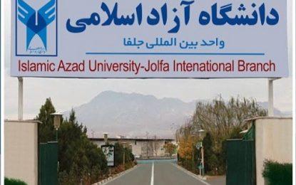دانشگاه آزاد اسلامی واحد بینالملل جلفا آماده پذیرش دانشجوی خارجی