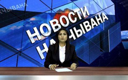 شبکه تلویزیونی دولتی «جمهوری خودمختار نخجوان» بخش خبری روس زبان دایر نموده است