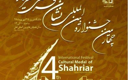 چهارمین جشنواره بینالمللی نشان فرهنگی شهریار با حضور مهمانان داخلی و خارجی در تبریز برگزار شد