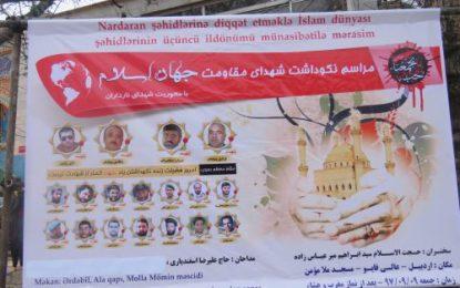 """گزارش تصویری از مراسم نکوداشت"""" شهدای جهان اسلام """"در اردبیل"""