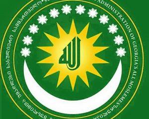 اداره عالی دینی مسلمانان سراسر گرجستان خواستار آزادی فوری رییس این اداره در آذربایجان شد