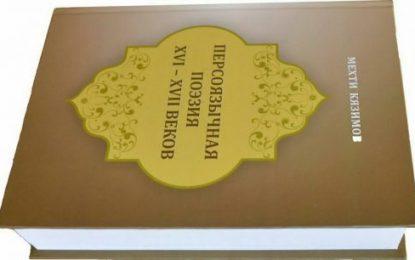 چاپ کتاب «ادبیات قرون ۱۶ و ۱۷ زبان فارسی» به زبان روسی در جمهوری آذربایجان