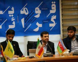 قره باغ، محور اصلی نشست تخصصی و بین المللی دانشگاه مذاهب اسلامی / تصاویر