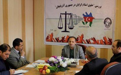 برگزاری میزگرد علمی، بررسی وضعیت حقوقی زندانیان سیاسی اسلامگرا در جمهوری آذربایجان از دیدگاه مجامع حقوق بشری در تبریز