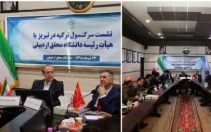 گسترش همکاری میان دانشگاه محقق اردبیلی و دانشگاه های ترکیه