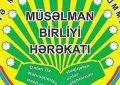 بیانیه «جنبش اتحاد مسلمانان» جمهوری آذربایجان در واکنش به ادعای حمایت ارامنه از حاج طالع باقرزاده