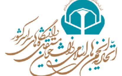 نامه جمعی از نمایندگان دانشجویان کشورهای اسلامی در اعتراض به ایجاد محدودیت برای اسلامگرایان در جمهوری آذربایجان