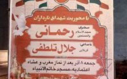 حجت الاسلام رحمانی: مظلوم ترین حسینیان عالم از دیار آذربایجان به ویژه ناردارانی ها هستند