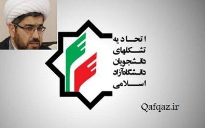 محکومیت بازداشت سرپرست حزب اسلام آذربایجان از سوی تشکلهای اسلامی سیاسی دانشجویان دانشگاه آزاد اسلامی