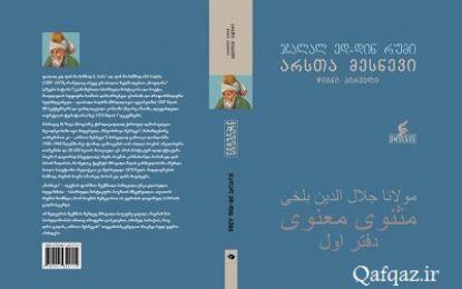 چاپ ترجمه کتاب مثنوی معنوی مولانا به زبان گرجی
