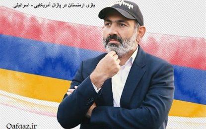 بازی ارمنستان در پازل آمریکایی-اسرائیلی