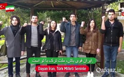 همبستگی «اتحادیه جوانان ترکیه» با ملت ایران در مقابله با ویروس کرونا / فیلم