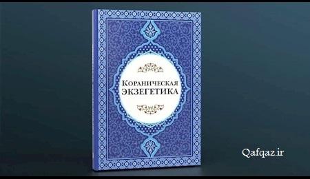 انتشار مجموعه «قرآن پژوهی» به زبان روسی