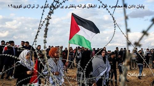 تدوین دادخواست انسان دوستانه برای آگاهی بخشی افکار عمومی در خصوص اقدامات ضد انسانی رژیم صهیونیستی در غزه