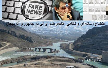 افتضاح رسانه ای و ناکامی عناصر ضد ایرانی در جمهوری آذربایجان