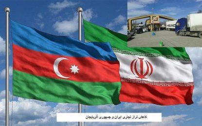کاهش تراز تجاری ایران و جمهوری آذربایجان