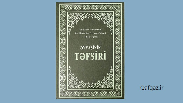 انتشار تفسیر قدیمی قرآن کریم به زبان آذری در جمهوری آذربایجان
