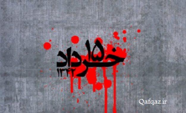 به بهانه ی سالروز قیام خونین 15 خرداد