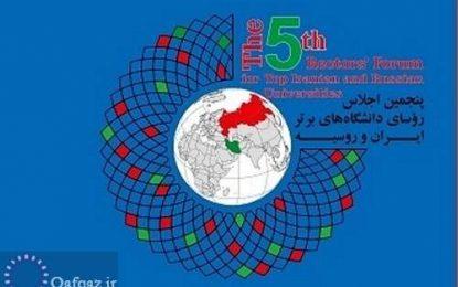 برگزاری پنجمین اجلاس رؤسای دانشگاههای برتر ایران و روسیه به صورت مجازی