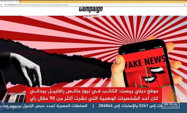 شناسایی شبکه مقالهنویسان جعلی علیه ایران، قطر و ترکیه / فیلم
