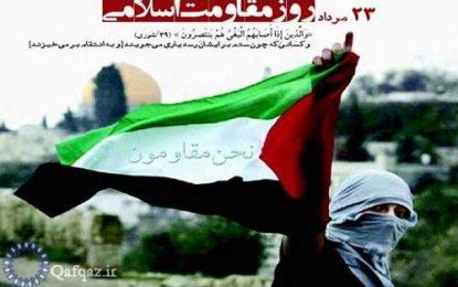 23 مرداد روز مقاومت اسلامی