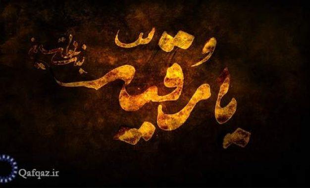 به بهانه ی شهادت حضرت رقیه (س) / فیلم