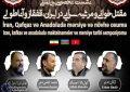 برگزاری نشست بینالمللی مقتلخوانی و مرثیه سرایی در ایران، قفقاز و آناطولی