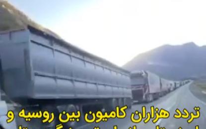 تردد کامیون های بی شمار از خاک گرجستان به سوی ارمنستان / فیلم