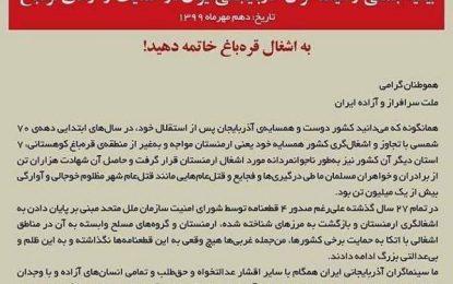 بیانیه جمعی از هنرمندان ایرانی در حمایت از آزادسازی قره باغ اشغالی / عکس
