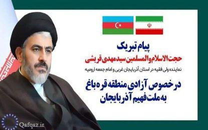امام جمعه ارومیه: آزادی مناطق قره باغ رخداد مهم برای تثبیت امنیت در منطقه قفقاز است