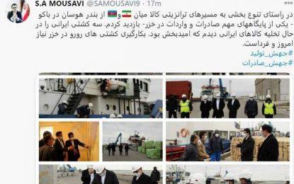 توئیت سفیر ایران در جمهوری آذربایجان پس از بازدید از بندر تجاری هوسان باکو
