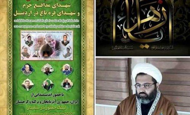 رهبر جمعیت دینی جمعه آذربایجان: رزمندگان جبهه قره باغ با توسل به اهل بیت(ع) پیروز شدند