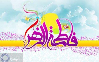Bu gün Fatimeyi Zəhranın (s) mövlud günüdür