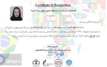 İranlı tələbə YUNESKO-nun yüksək mükafatını alıb