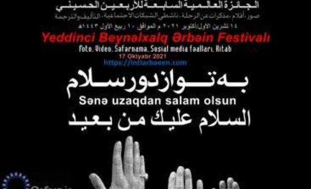 Yeddinci Beynəlxalq Ərbəin Festivalı