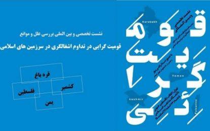 برگزاری نشست تخصصی «بررسی عوامل و موانع قومیت گرایی در تداوم اشغال گری در سرزمین های اسلامی»
