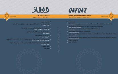شماره جدید فصلنامه قفقاز منتشر شد