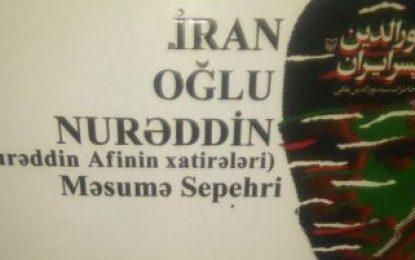 چاپ کتاب «نورالدین پسر ایران» به زبان ترکی در جمهوری آذربایجان