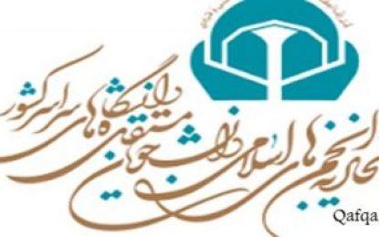 واکنش اتحادیه انجمنهای اسلامی دانشجویان مستقل به دستگیری سرپرست حزب اسلام آذربایجان