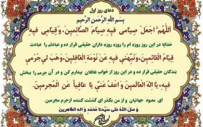 دعای اولین روز ماه مبارک رمضان