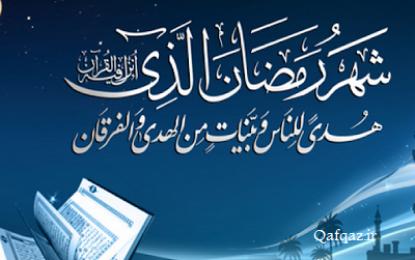اطلاعیه روابط عمومی دفتر امام جمعه اردبیل در خصوص نحوه برگزاری مراسمات ایام ماه مبارک رمضان